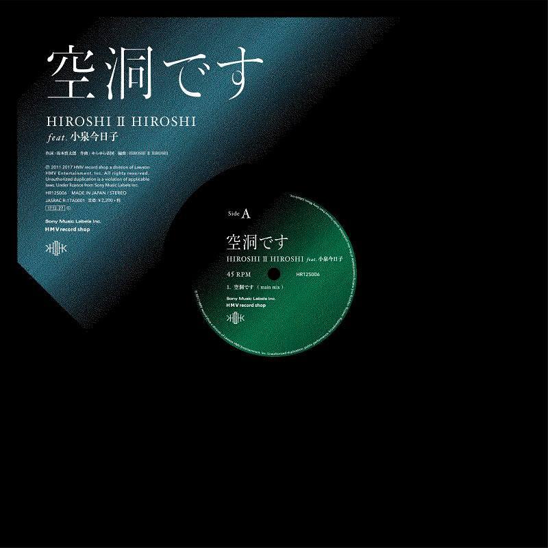 HIROSHI Ⅱ HIROSHI feat.小泉今日子