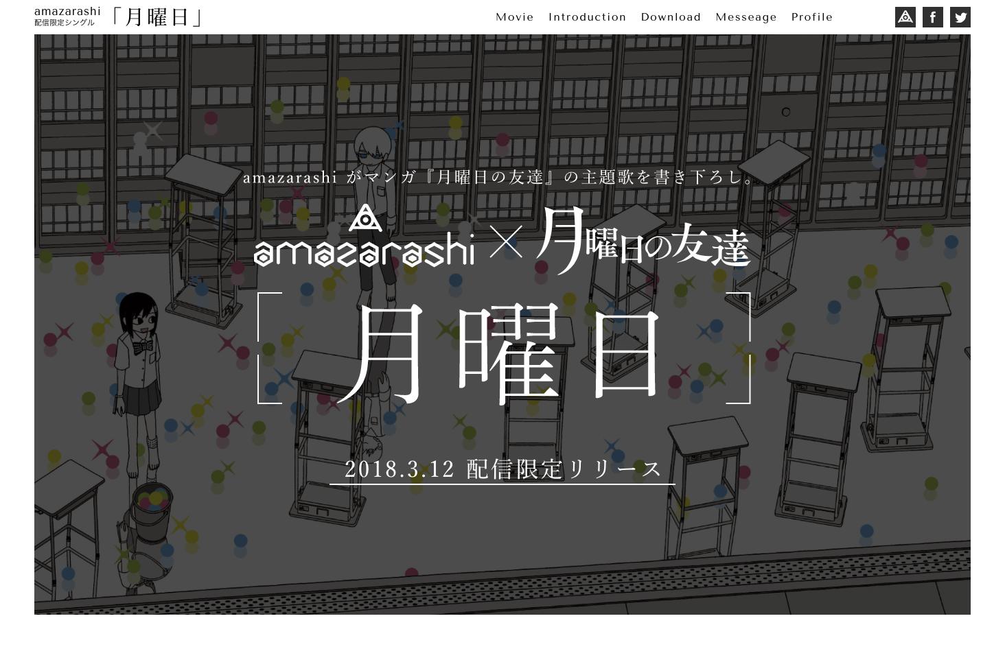 amazarashi 配信限定リリース「月曜日」