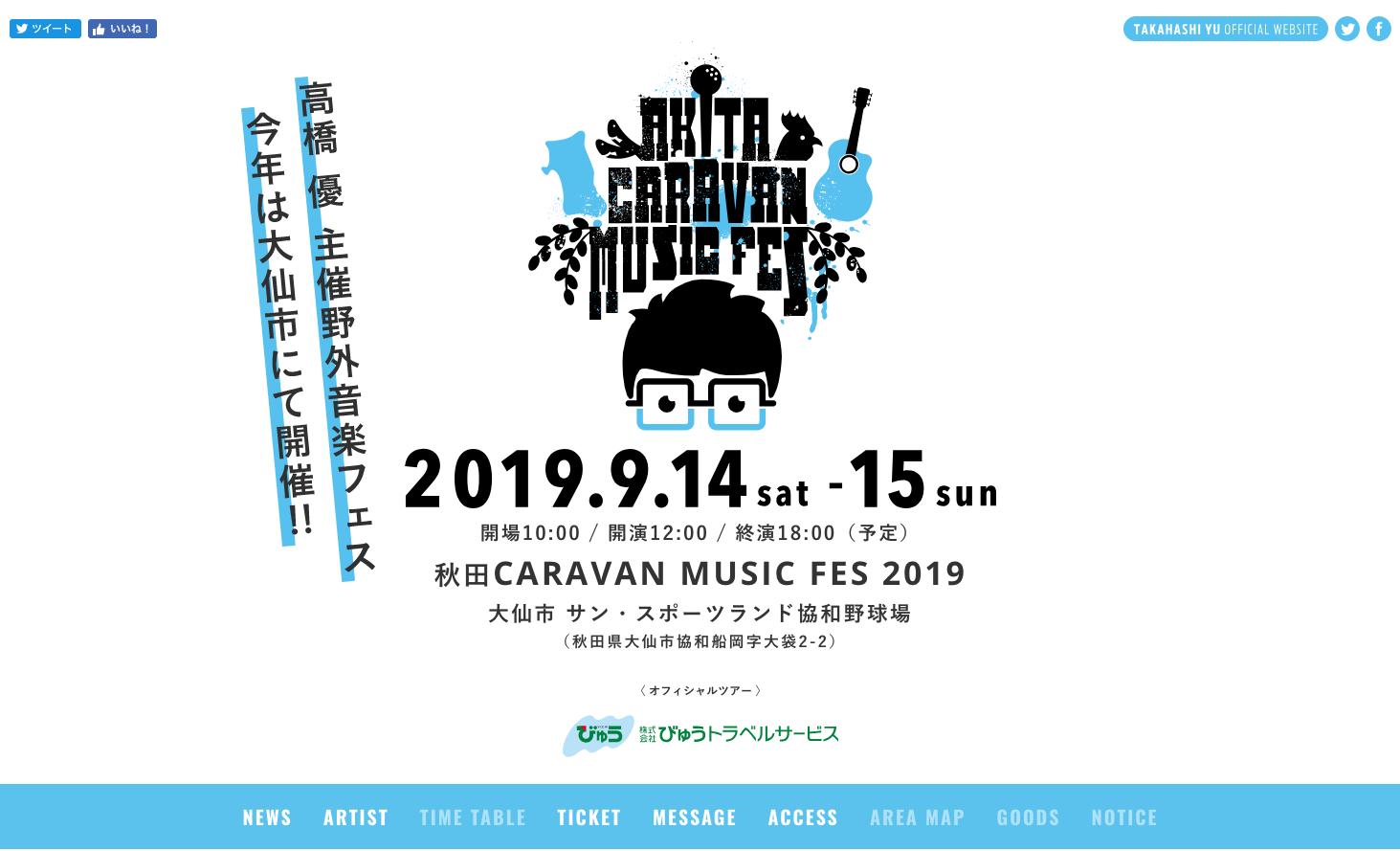 高橋優主催「秋田CARAVAN MUSIC FES」