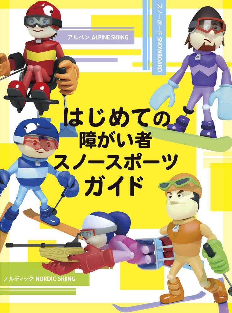 特定非営利活動法人 日本障害者スキー連盟「はじめての障がい者スノースポーツガイド」