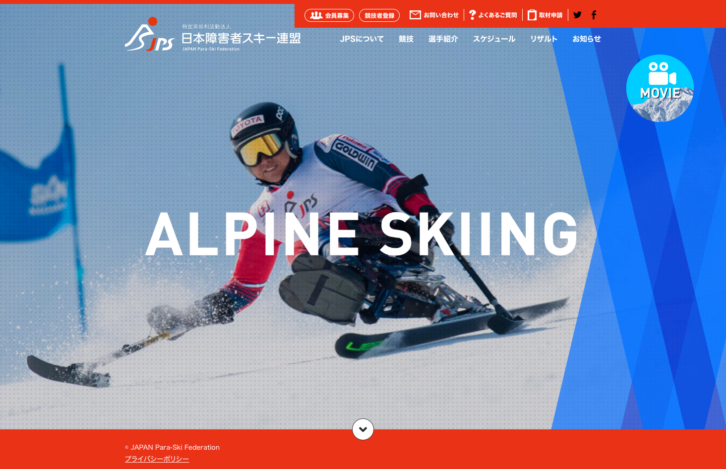 特定非営利活動法人 日本障害者スキー連盟