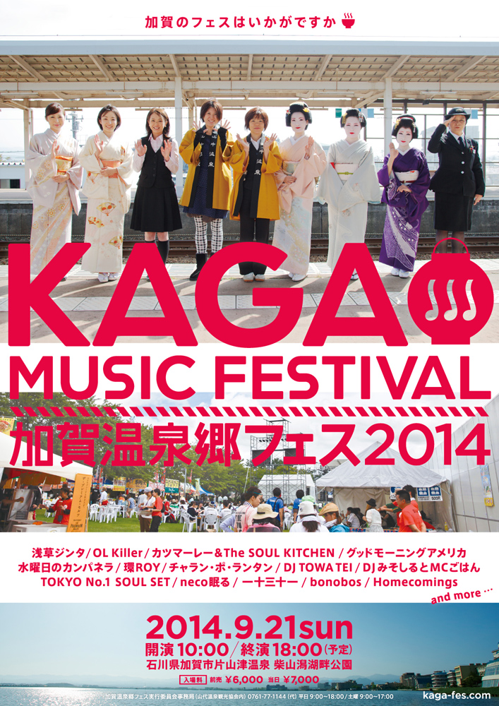 加賀温泉郷フェス2014