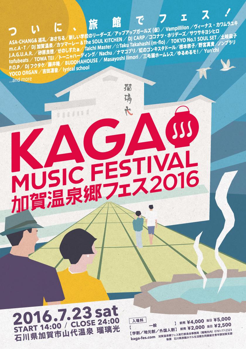 加賀温泉郷フェス2016