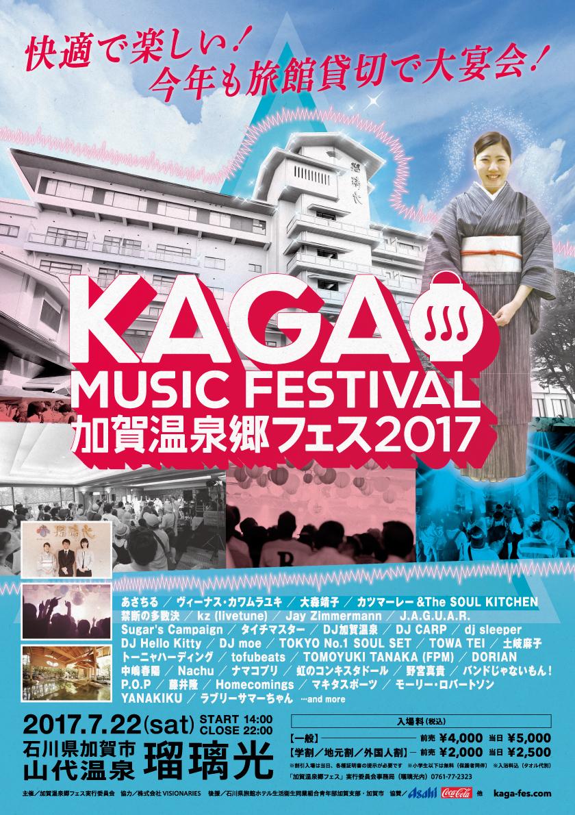 加賀温泉郷フェス2017