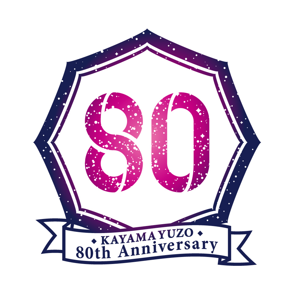 加山雄三 80歳!若大将一夜限りのスペシャルライブ