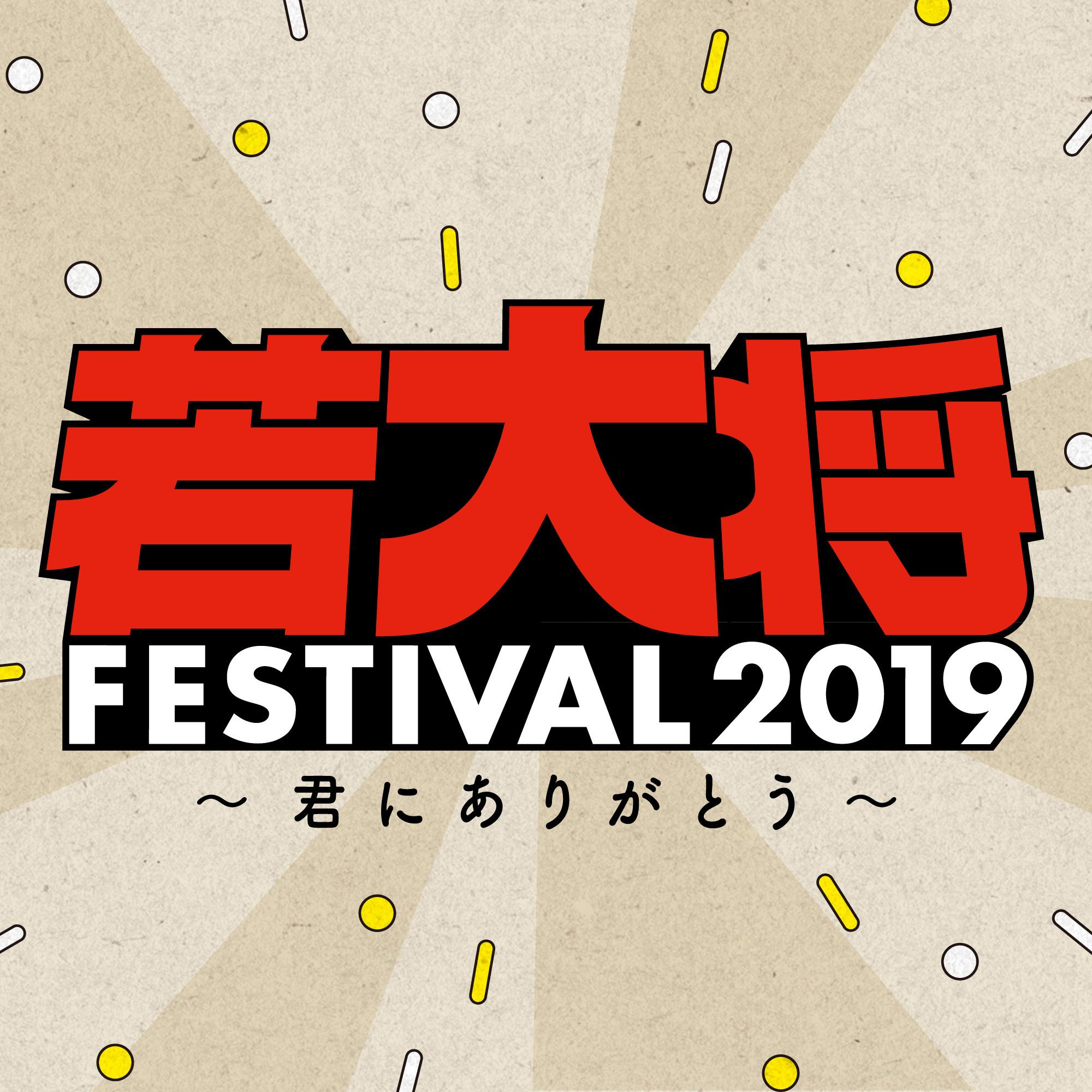 若大将FESTIVAL2019