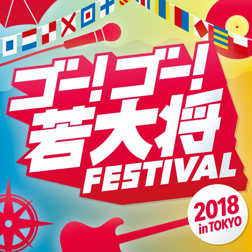 ゴー!ゴー!若大将FESTIVAL 2018