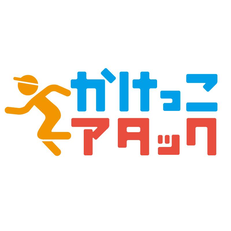 日本ランニング協会主催「かけっこアタック」
